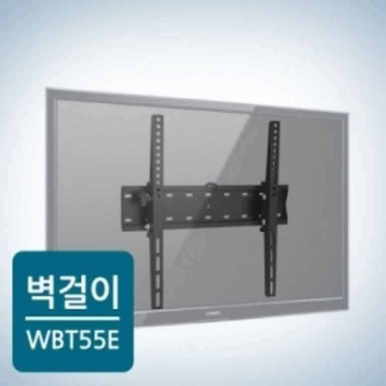 Wall Bracket WBT55E